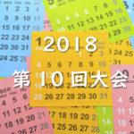 カレンダーイメージ。2018年第10回大会