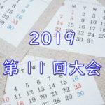 カレンダーイメージ。2019年第11回大会