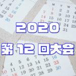 2020年 第12回大会